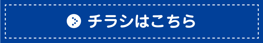 スーパー チラシ アオキ